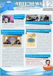 arit-news-issue-12