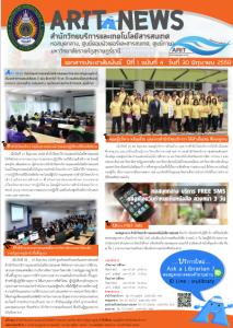 arit-news-issue-4