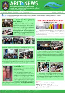 arit-news-issue-5