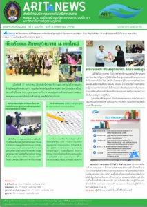 arit-news-issue-6