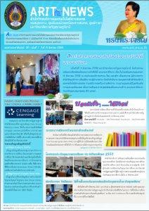 arit-news-issue-7