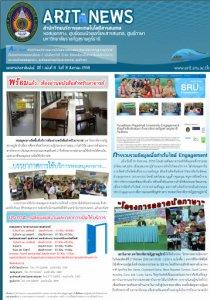 arit-news-issue-8