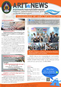 arit-news-issue-3