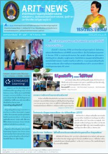arit-news-issue-7